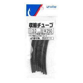 はり秀 収縮チューブ P−100 3.0mm 黒【ゆうパケット】