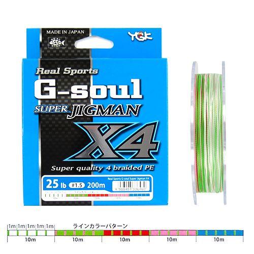 よつあみ G−soul スーパージグマン X4 200m 25lb【ゆうパケット】