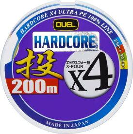 【7月20日エントリーで最大P45倍&夏の陣W開催!】デュエル HARDCORE X4 投げ 200m 1.2号【duel1503】【ゆうパケット】