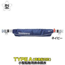 シマノ ラフトエアジャケット VF-052K フリー ネイビー ウエストタイプ・膨脹式救命具