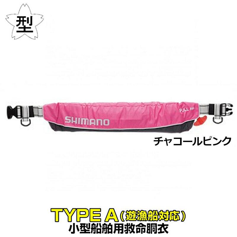 シマノ ラフトエアジャケット(ウエストタイプ・膨脹式救命具) VF-052K フリー チャコールピンク
