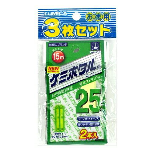 ルミカ ケミホタル25 3枚セット イエロー【ゆうパケット】