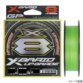 よつあみ XBRAID アップグレードX8 200m 2号 グリーン【ゆうパケット】