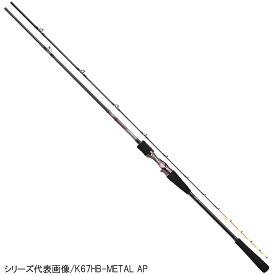 ダイワ 紅牙 MX エアポータブル K67XHB-METAL AP