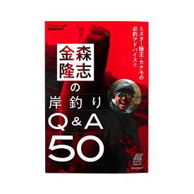 【6月25日は楽天カードがお得!エントリーで最大26倍!】金森隆志の岸釣りQ&A50【ゆうパケット】