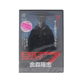 BIG SHOT vol.007 金森隆志【ゆうパケット】