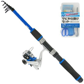 スマイルシップ サビキ釣り セット180cm 仕掛付 釣り竿