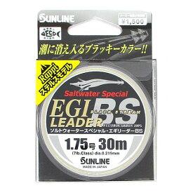 サンライン ソルトウォータースペシャル エギリーダーBS 30m 1.75号 ブラッキーカラー【ゆうパケット】