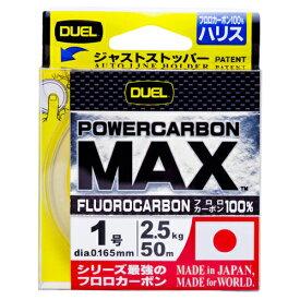 【11/25 最大P42倍!】デュエル POWERCARBON MAX 50m 1.75号 スーパークリアー【duel1503】【ゆうパケット】