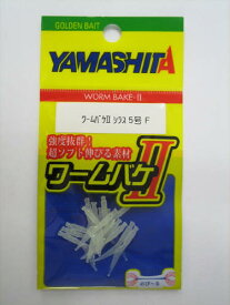 【11/25 最大P42倍!】ヤマリア ワームバケ2 シラス 5 F【ゆうパケット】