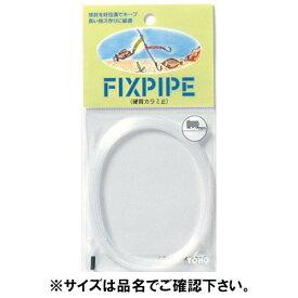 東邦産業 フイックスパイプ ナチュラル 0.6mm【ゆうパケット】
