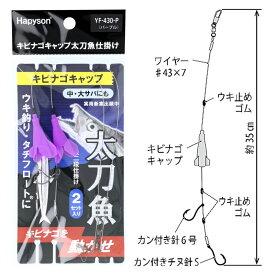 キビナゴキャップ 太刀魚仕掛け パープル [YF-430-P]【ゆうパケット】