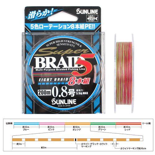 サンライン スーパーブレイド5 8本組 200m 0.8号【ゆうパケット】