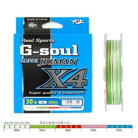 よつあみ G−soul スーパージグマン X4 300m 30lb【ゆうパケット】