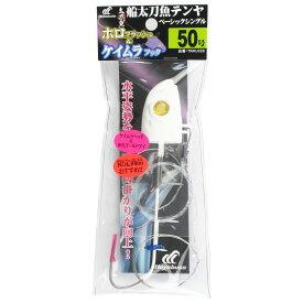船太刀魚テンヤ ベーシックシングル ホロフラッシュ&ケイムラフック TKIKUCE6 50号(タチウオテンヤ)