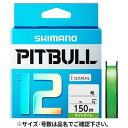 シマノ ピットブル12 PLM52R 150m 1.5号 サイトライム【ゆうパケット】