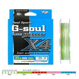 よつあみ G−soul スーパージグマン X4 300m 35lb