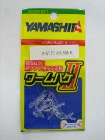 ヤマリア ワームバケ2 シラス 5 K【ゆうパケット】