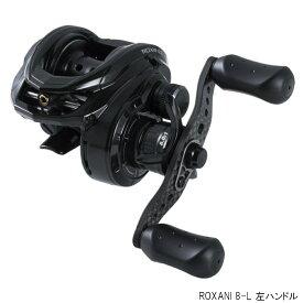 【11/1 最大P52倍!】ROXANI 8-L 左ハンドル(ベイトリール)