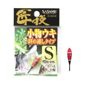 ささめ針 匠技 淡水小物ウキ 斜め通しタイプ N−015 S【ゆうパケット】