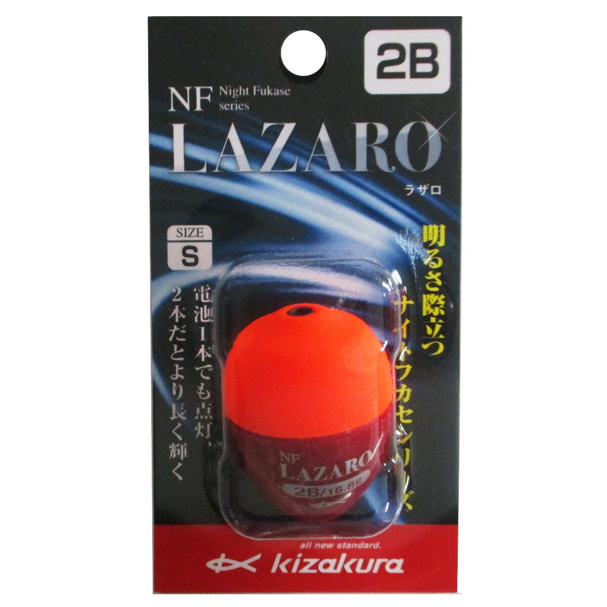 キザクラ NF ラザロ S 2B オレンジ
