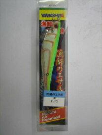 ヤマリア 漁師のエサ巻 小 F/G【ゆうパケット】
