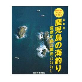 【6月25日は楽天カードがお得!エントリーで最大26倍!】鹿児島の海釣り 薩摩半島と離島