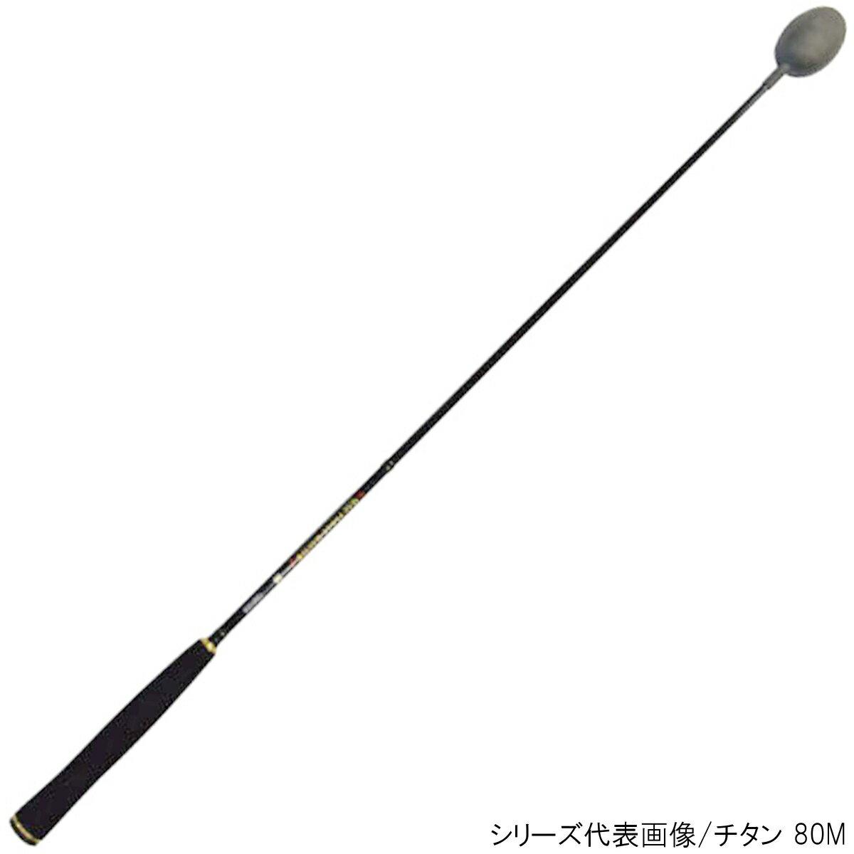 釣研 マックフロートマスターII チタン 80MS