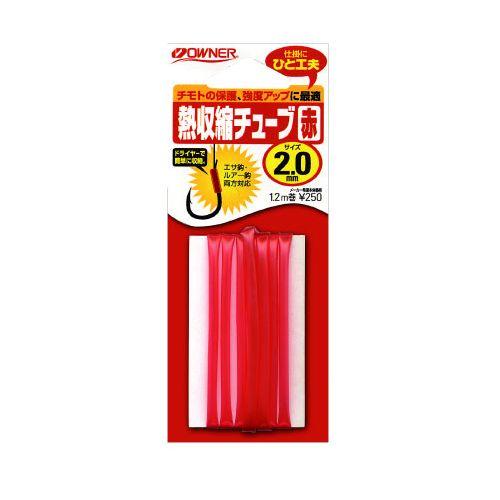 オーナー 熱収縮チューブ 2.0mm 赤