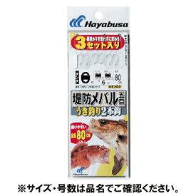 ハヤブサ HE200 6ー0.8号 堤防メバル うき釣り 2本【ゆうパケット】