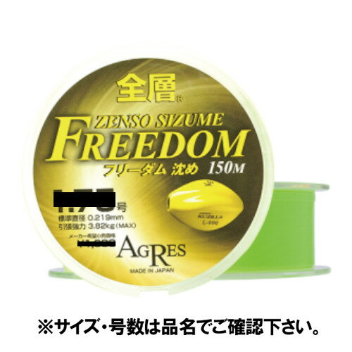 キザクラ 全層FREEDOM(フリーダム)沈め 1.75号