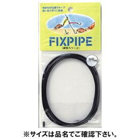 東邦産業 フイックスパイプ ブラック 0.6mm【ゆうパケット】