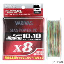 VARIVAS アバニ ジギング10×10 マックスパワーPE X8 200m 0.6号