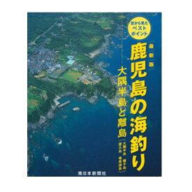 【6月25日は楽天カードがお得!エントリーで最大26倍!】鹿児島の海釣り 大隈半島と離島