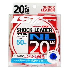 ラインシステム ショックリーダー NL 50m 20LB