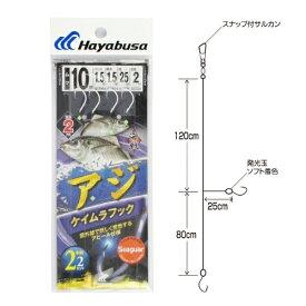 ハヤブサ 海戦アジ ケイムラフック シーガー 2本鈎2セット SE339 針10号−ハリス1.5号【ゆうパケット】