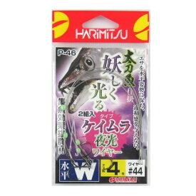 ハリミツ 太刀魚 ケイムラ夜光ワイヤー仕掛 水平W P−46 4号【ゆうパケット】