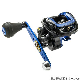 【11/25 最大P42倍!】BLUEMAX船3 右ハンドル