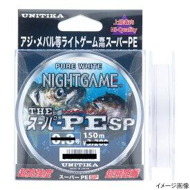 ユニチカ ナイトゲーム・ザ スーパーPE SP 150m 0.2号 ピュアホワイト【ゆうパケット】