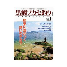 黒鯛フカセ釣りマガジン【ゆうパケット】