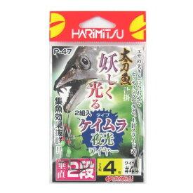 ハリミツ 太刀魚 ケイムラ夜光ワイヤー仕掛 垂直2段 P−47 4号【ゆうパケット】