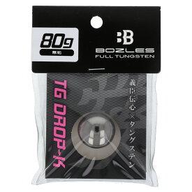 【11/25 最大P42倍!】ボーズレス TG DROP-K 80g 無垢
