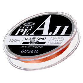 TINY PE AJI 150m 0.3号 カクテルオレンジ【ゆうパケット】