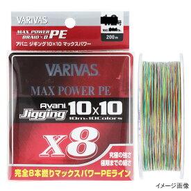 VARIVAS アバニ ジギング10×10 マックスパワーPE X8 200m 1.5号