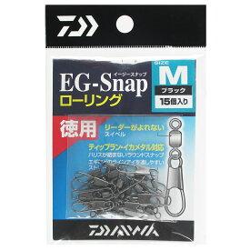 ダイワ EGスナップ ローリング 徳用 M ブラック【ゆうパケット】