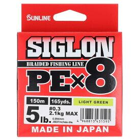SIGLON PE ×8 150m 0.3号 ライトグリーン【ゆうパケット】