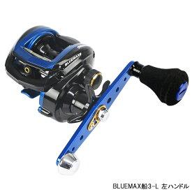 【12/5 最大P50倍!】BLUEMAX船3-L 左ハンドル