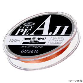 TINY PE AJI 150m 0.4号 カクテルオレンジ【ゆうパケット】