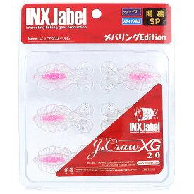 ジュラクローXG 2.0インチ #CG17 ピンクキャンディー【ゆうパケット】