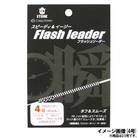 【12/5 最大P50倍!】ストーク フラッシュリーダー FL-255 5m 2.5号【ゆうパケット】